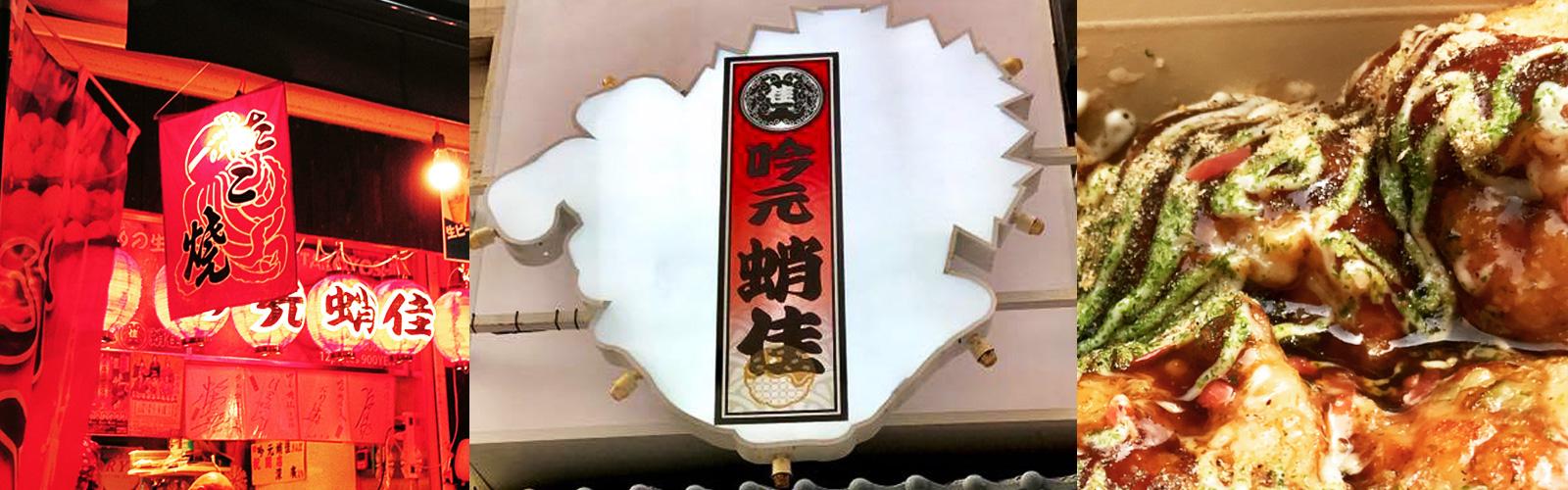 吟元 蛸佳(大阪・道頓堀)