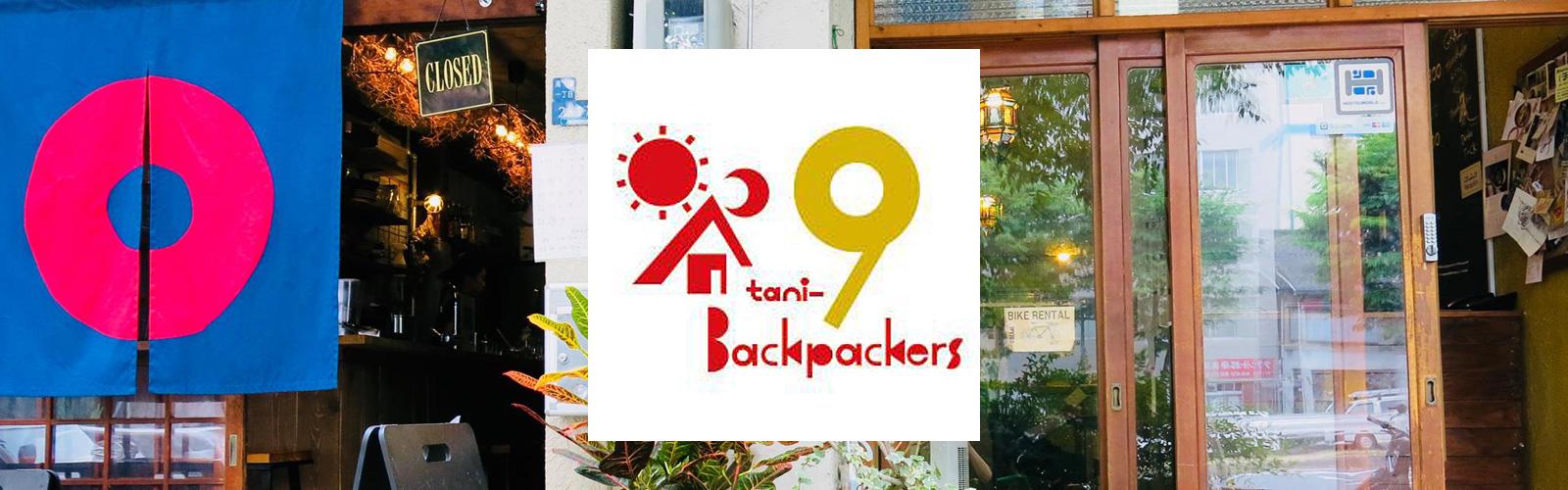 谷9バックパッカーズ大阪(大阪・谷町九丁目)