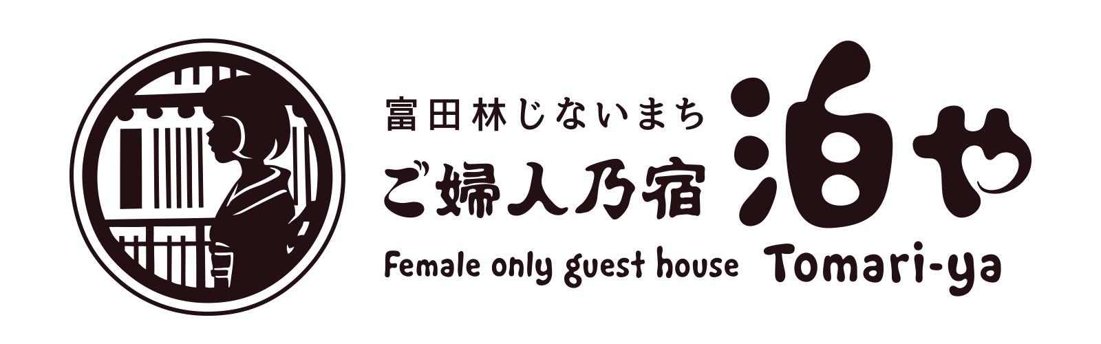 ご婦人乃宿 泊や(大阪・富田林)