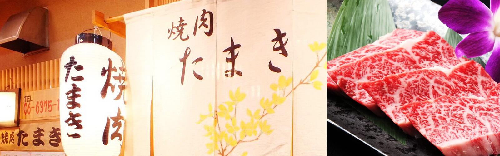 焼肉たまき(大阪・中崎町)