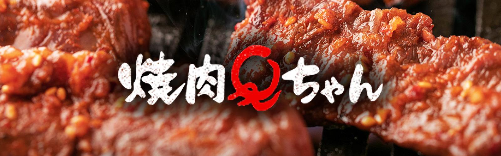 焼肉Qちゃん(大阪・なんば)