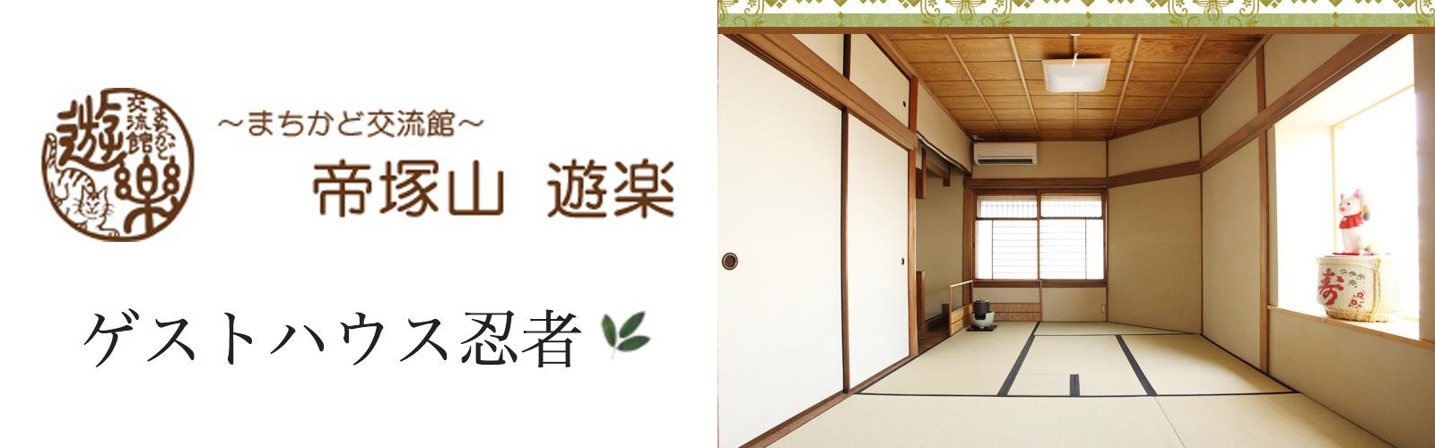 ゲストハウス忍者(大阪・帝塚山)