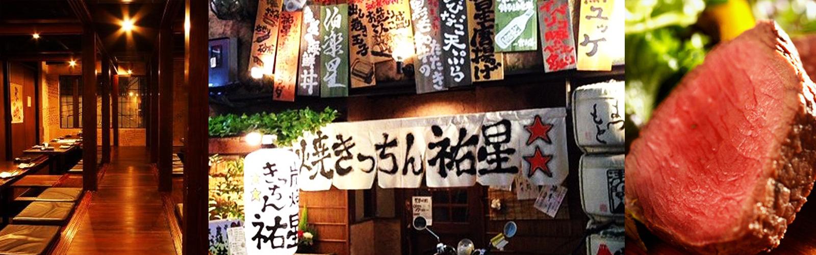 炭焼きっちん 祐星 なんば店(大阪・なんば)