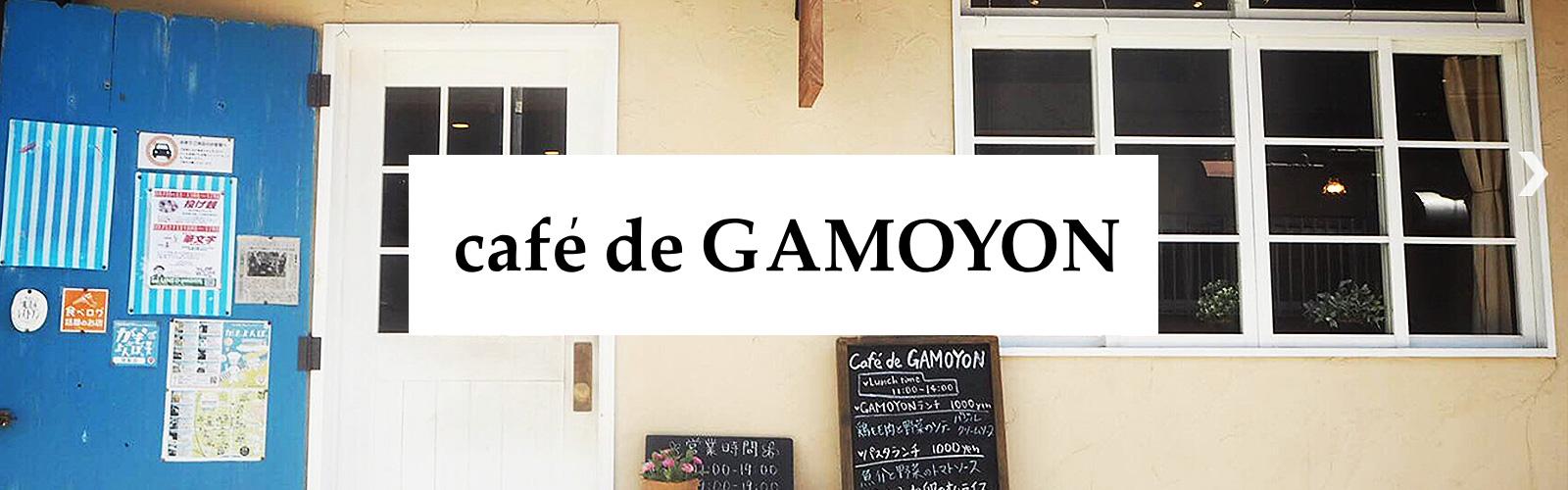 Cafe de Gamoyon(大阪・蒲生四丁目)