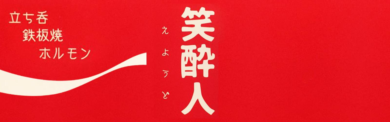 笑酔人|えようど(大阪・日本橋)