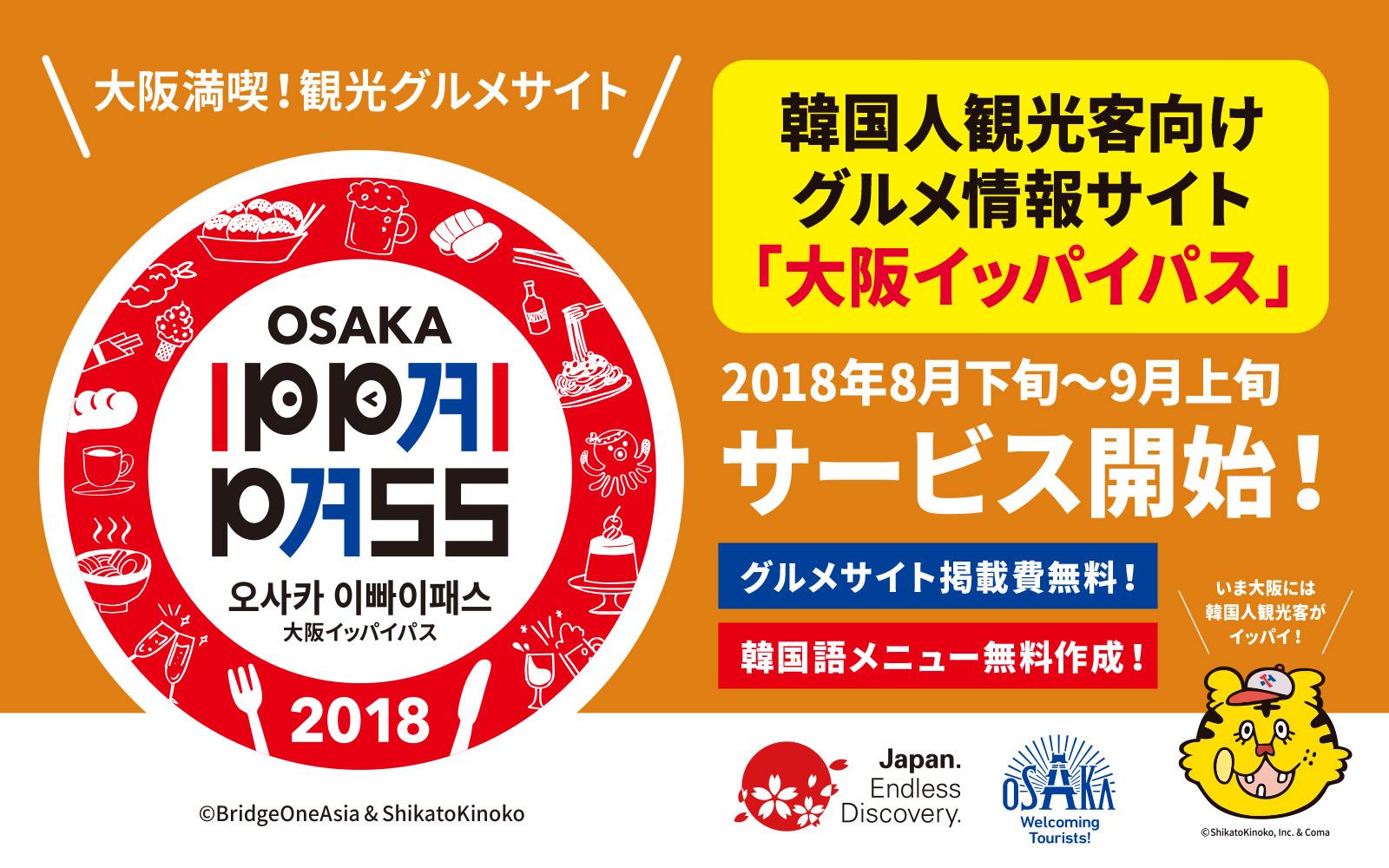 大阪イッパイパス(OSAKA IPPAIPASS)