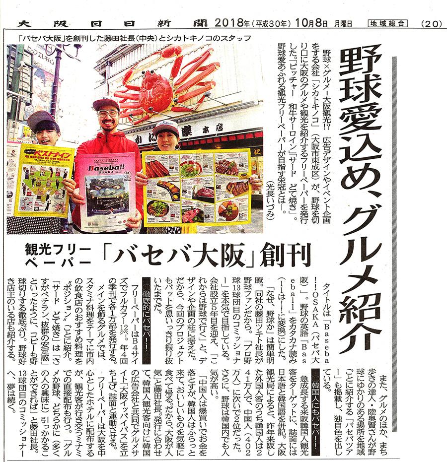 Baseba!!(大阪日日新聞)