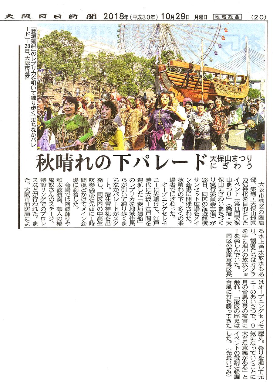 顔ハメ看板モデノロジー・大阪日日新聞