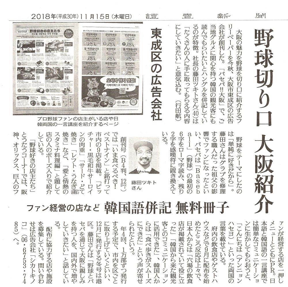 読売新聞・Baseba!!(バセバ大阪)