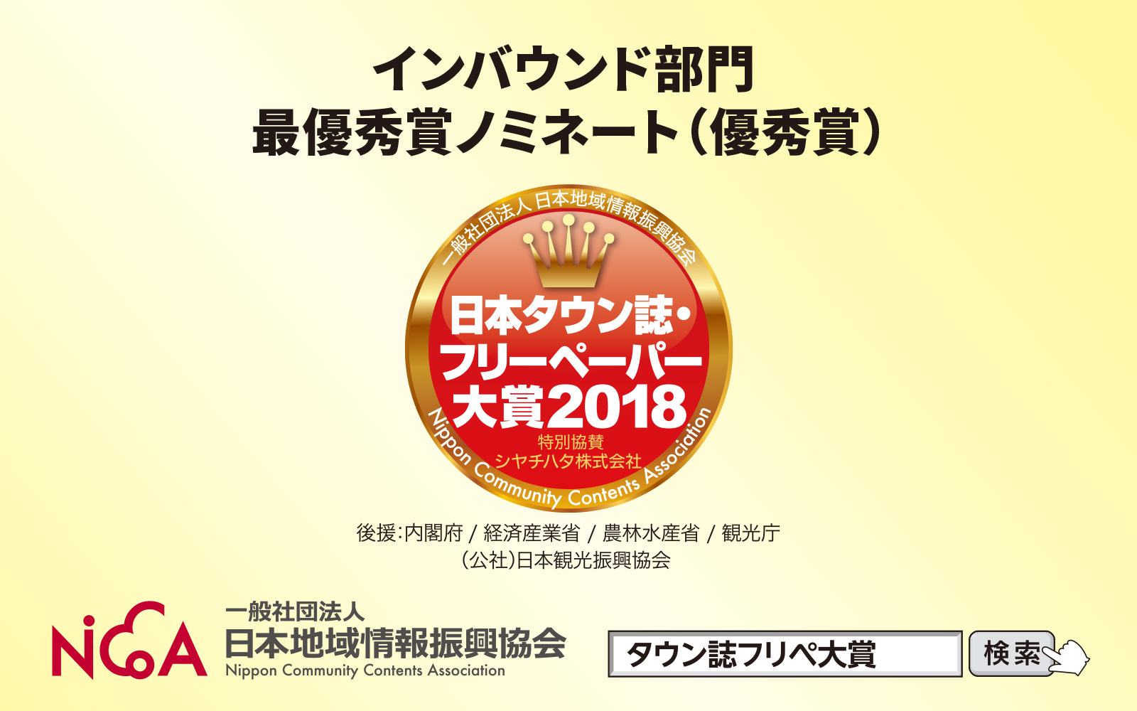 日本タウン誌・フリーペーパー大賞 インバウンド部門 最優秀賞ノミネート