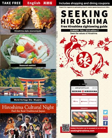 SEEKING HIROSHIMA(日本タウン誌・フリーペーパー大賞2018)