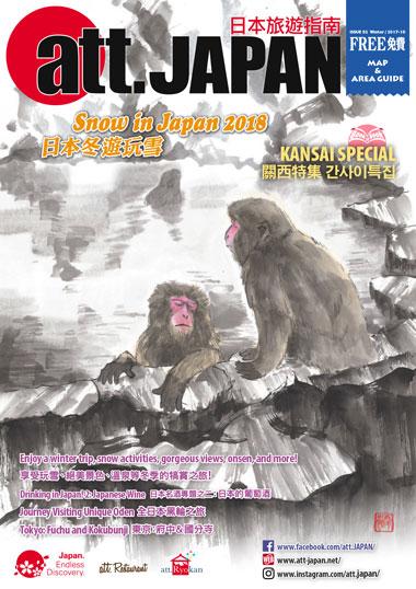 att.JAPAN(日本タウン誌・フリーペーパー大賞2018)