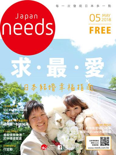 Japan needs(日本タウン誌・フリーペーパー大賞2018)