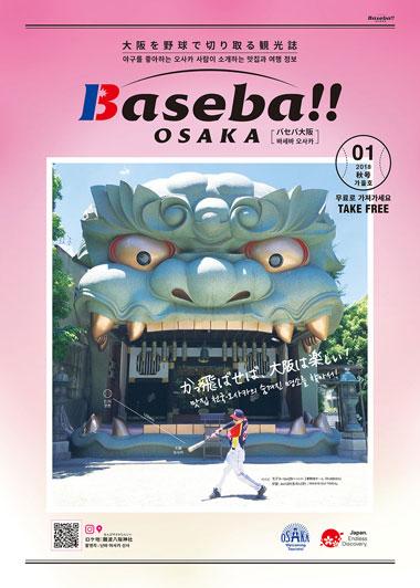 Baseba!! OSAKA(バセバ大阪)(日本タウン誌・フリーペーパー大賞2018)