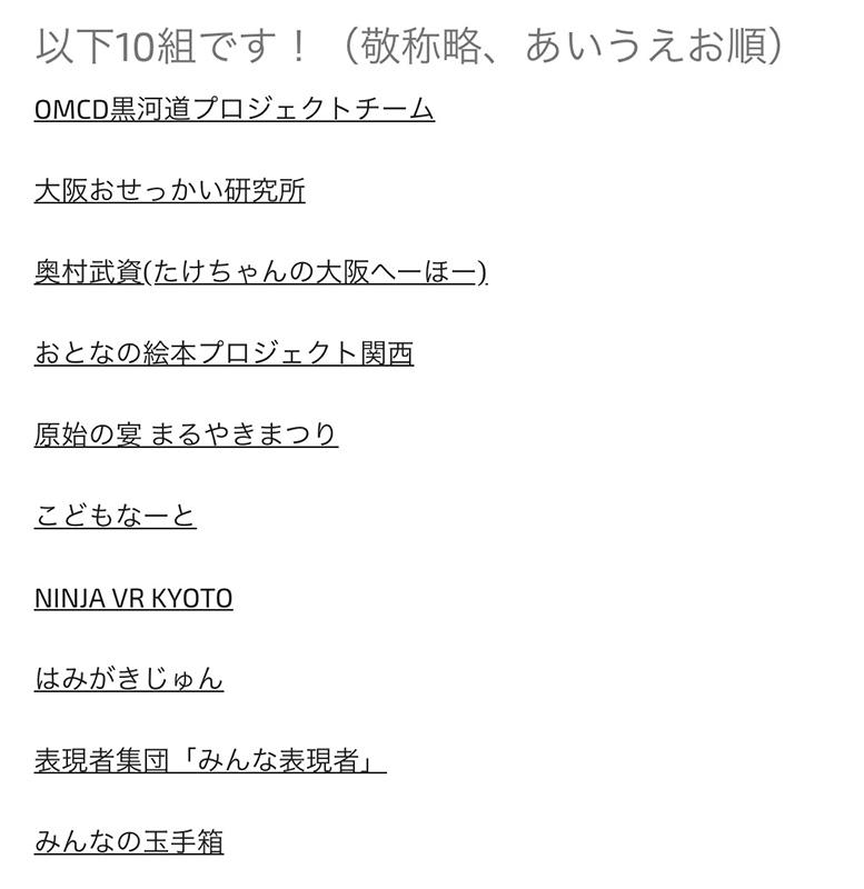 CA関西ファイナリスト10組