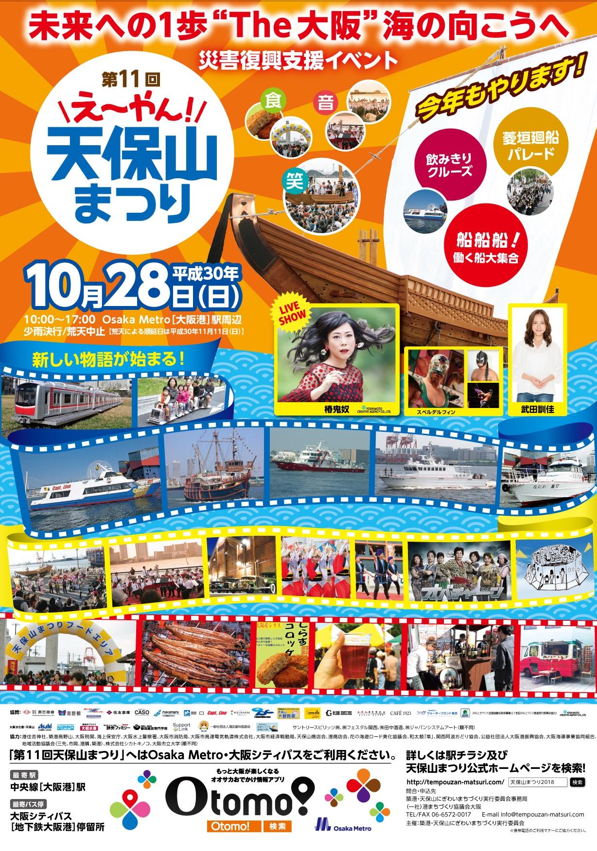 第11回天保山まつり 災害復興イベント