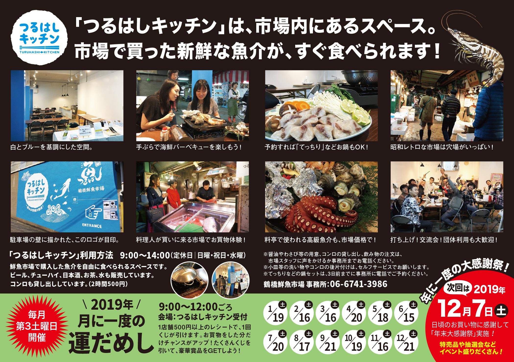 つるはしキッチン・大阪鶴橋鮮魚市場