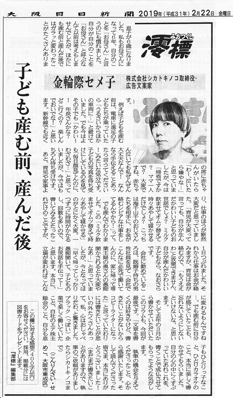 大阪日日新聞,澪標