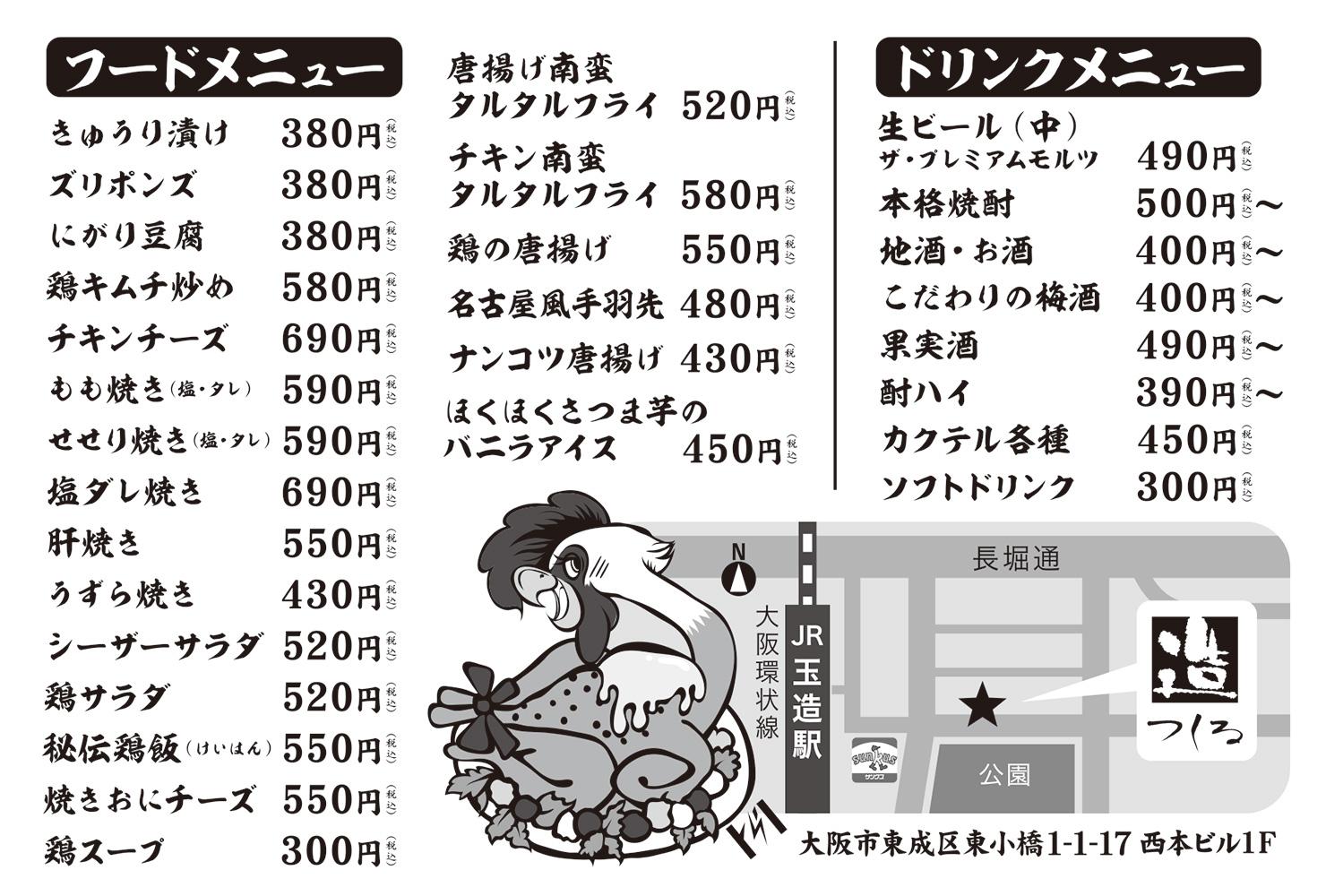 なにわ亭 造(つくる)|大阪・玉造