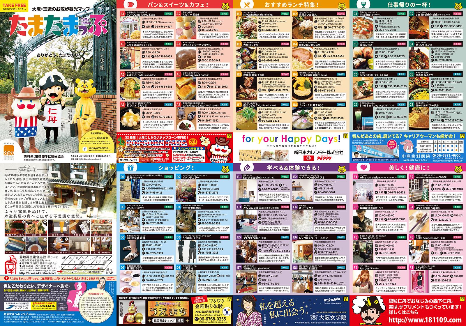 たまたまっぷvol.3(大阪・玉造)玉造勝手に観光協会