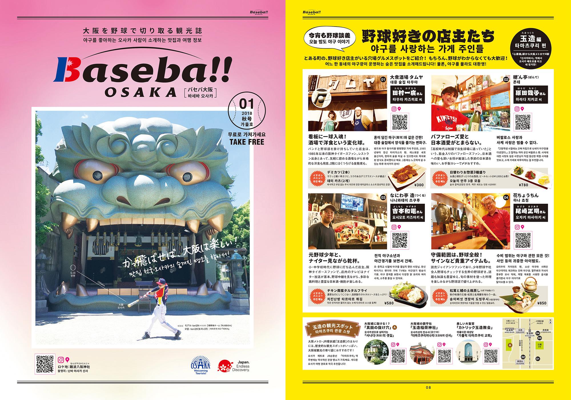 なにわ亭 造(つくる)|Baseba OSAKA(バセバ大阪)