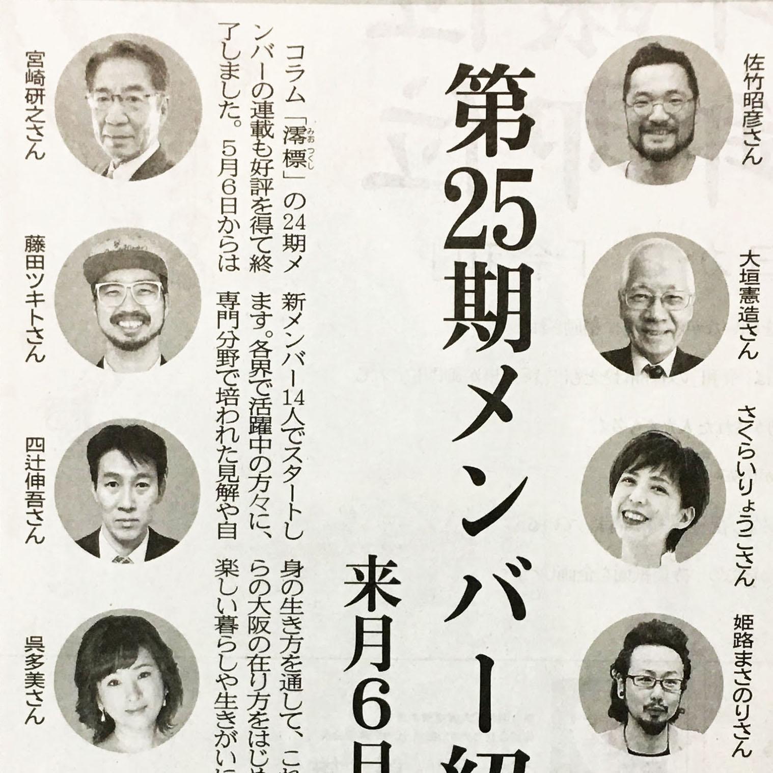 大阪日日新聞「澪標」コラム 藤田ツキトが第25期メンバーに決定