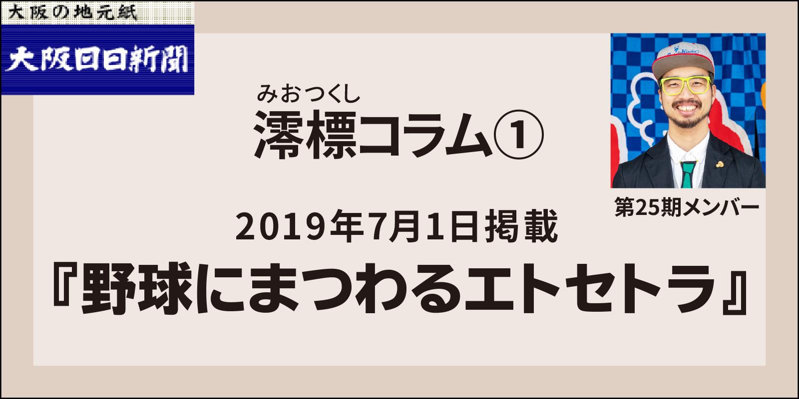 大阪日日新聞 澪標コラム 膿み出す!生み出す!(藤田ツキト)