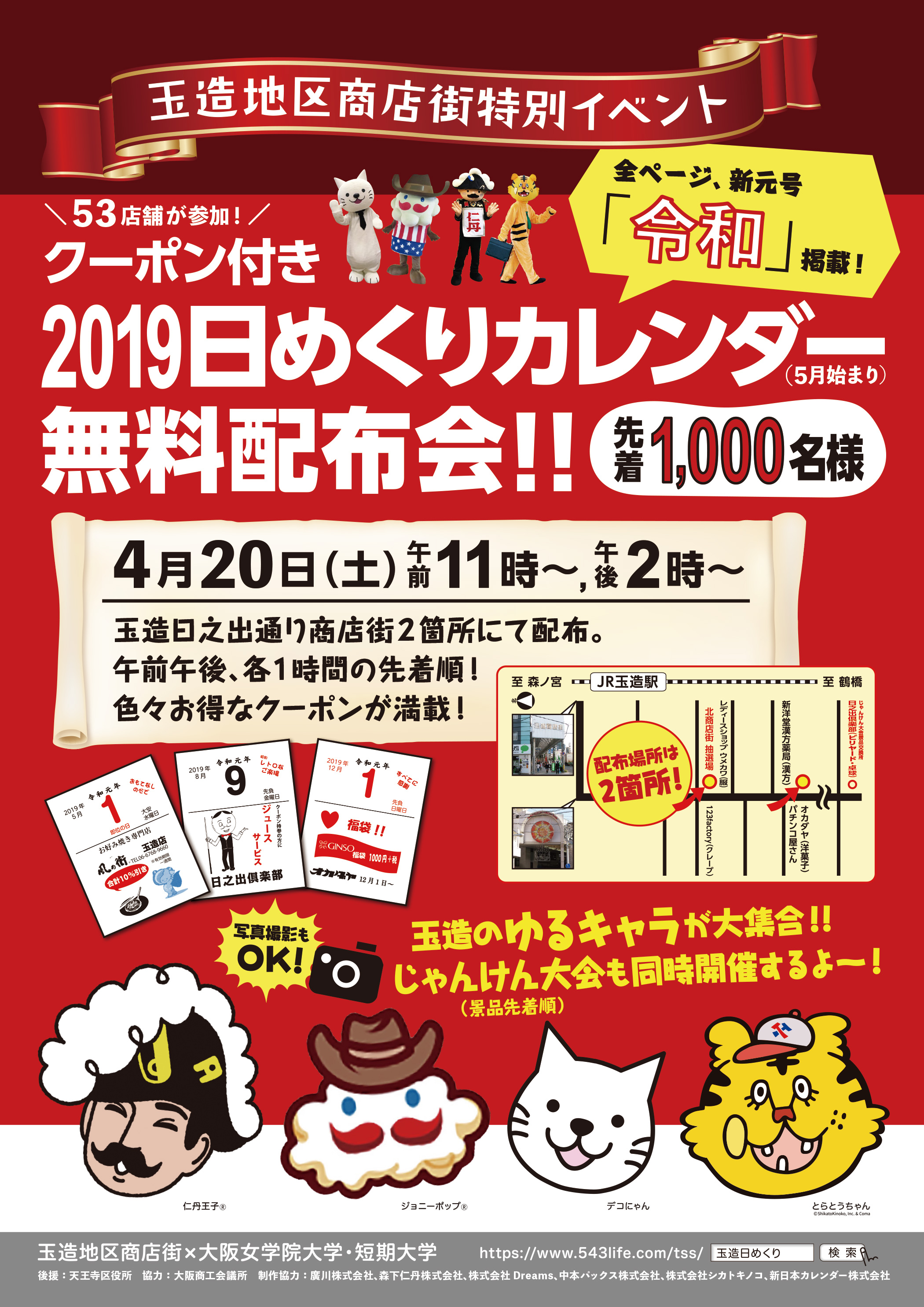 日めくりカレンダー無料配布会2019 とらとうちゃん
