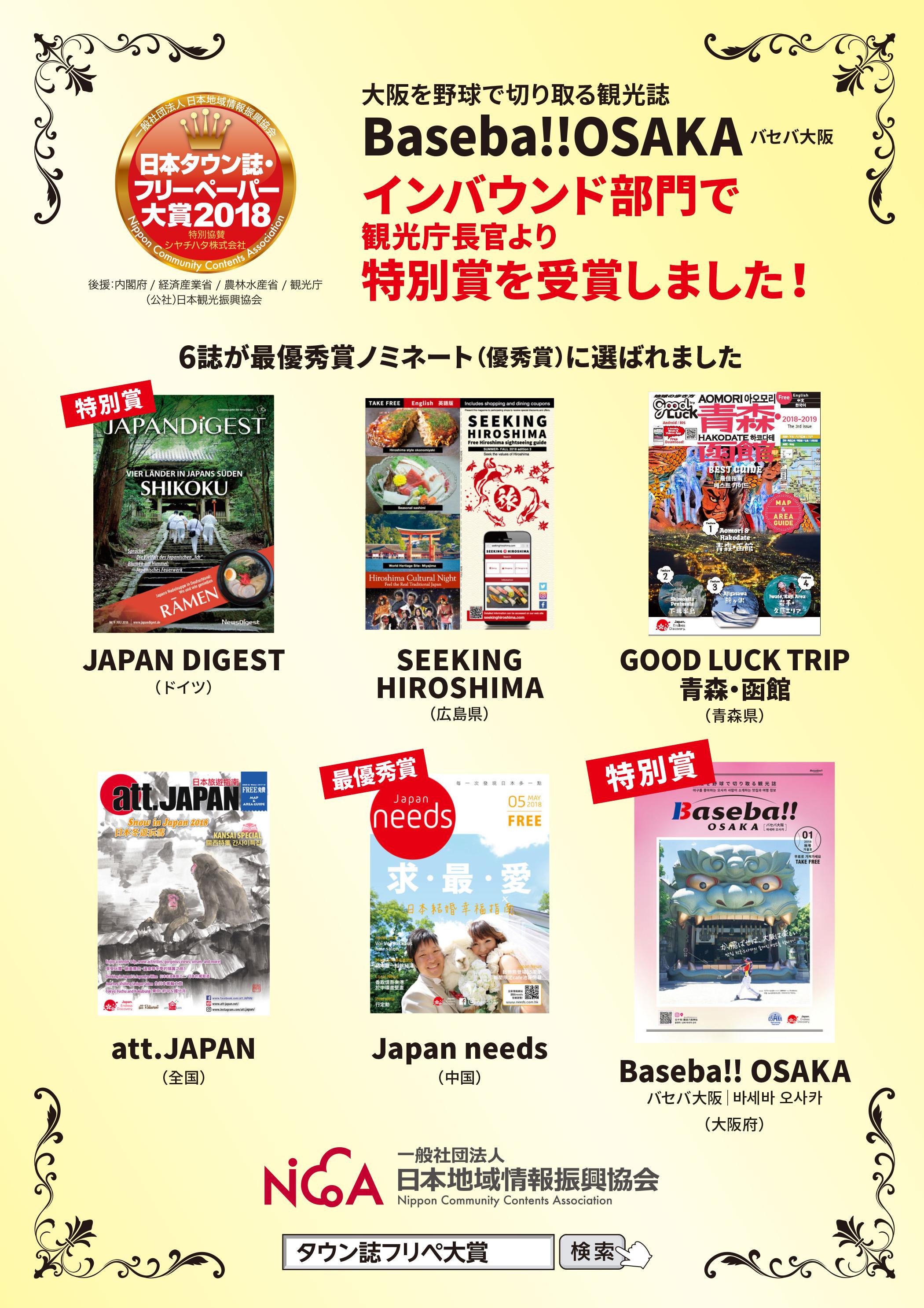 Baseba!!OSAKA(バセバ大阪)vol.1 インバウンド部門・特別賞受賞