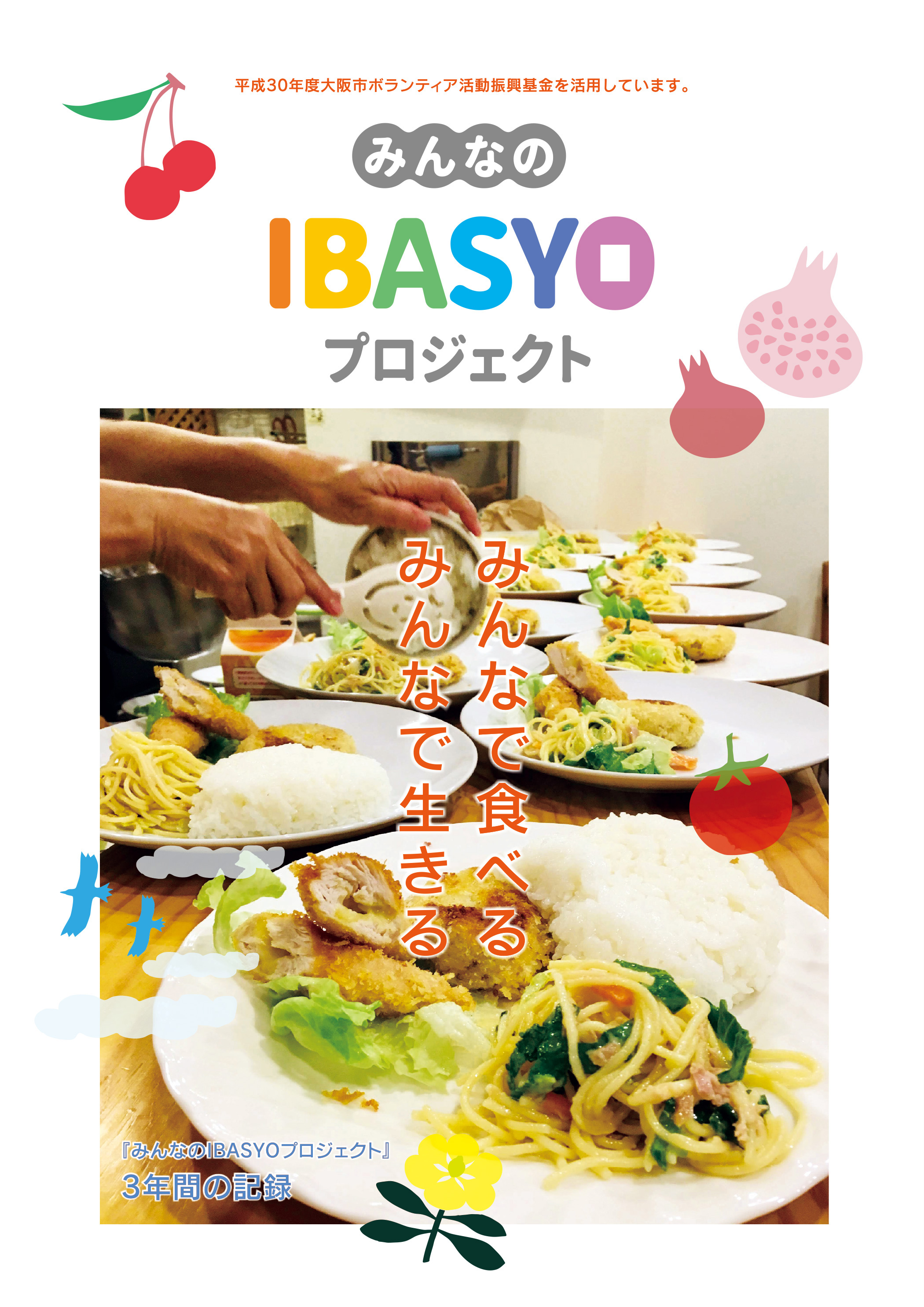 みんなのIBASYOプロジェクト(3年間の記録)