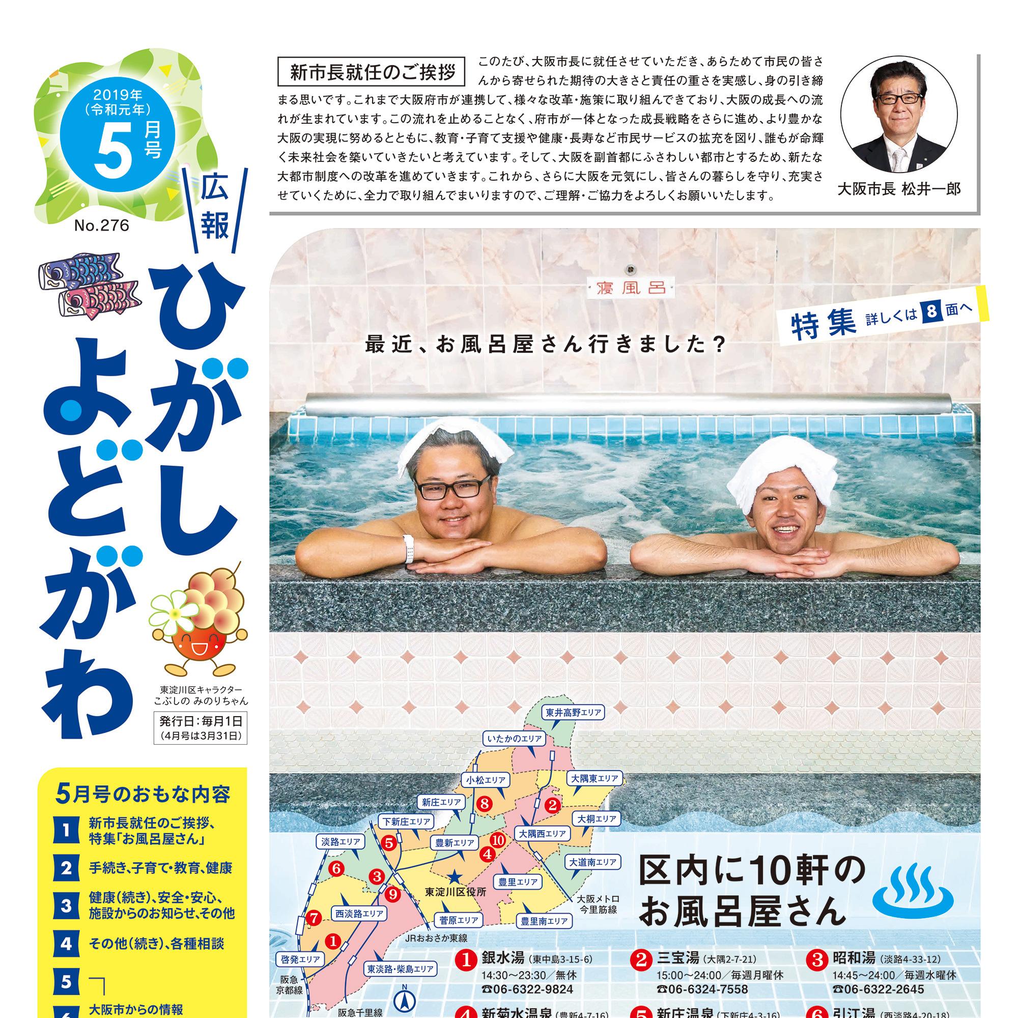 広報ひがしよどがわ・令和元年5月号(大阪市東淀川区)