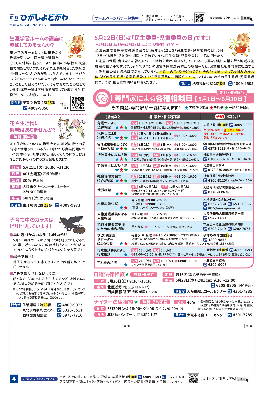 広報ひがしよどがわ2019年5月号|お風呂屋さん(大阪市東淀川区)