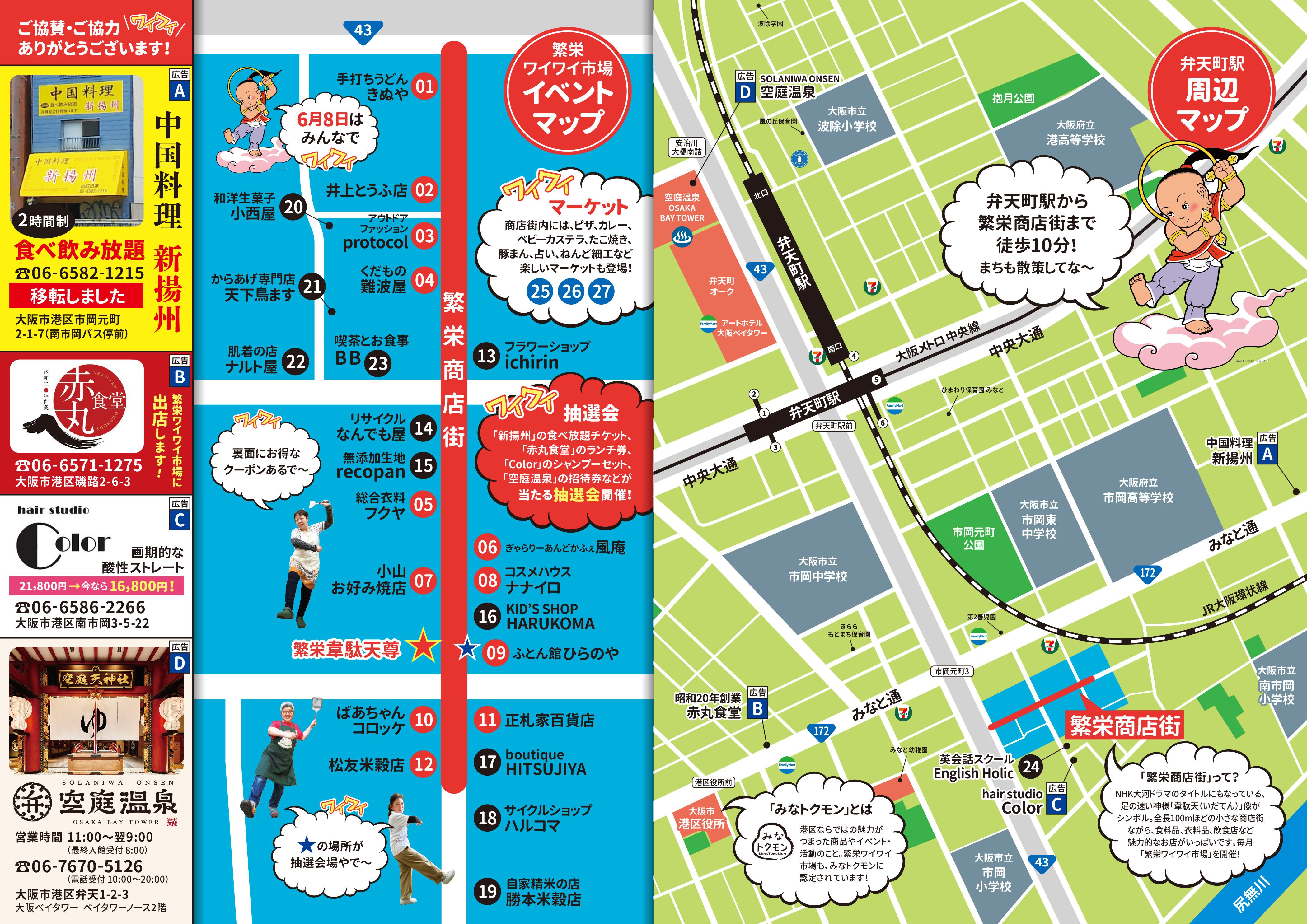 第55回 繁栄ワイワイ市場(大阪市港区)