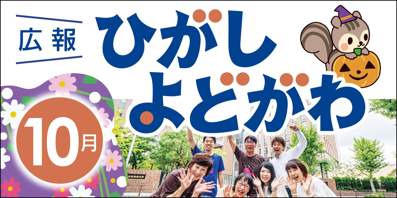 広報ひがしよどがわ2019年10月号(大阪市東淀川区)