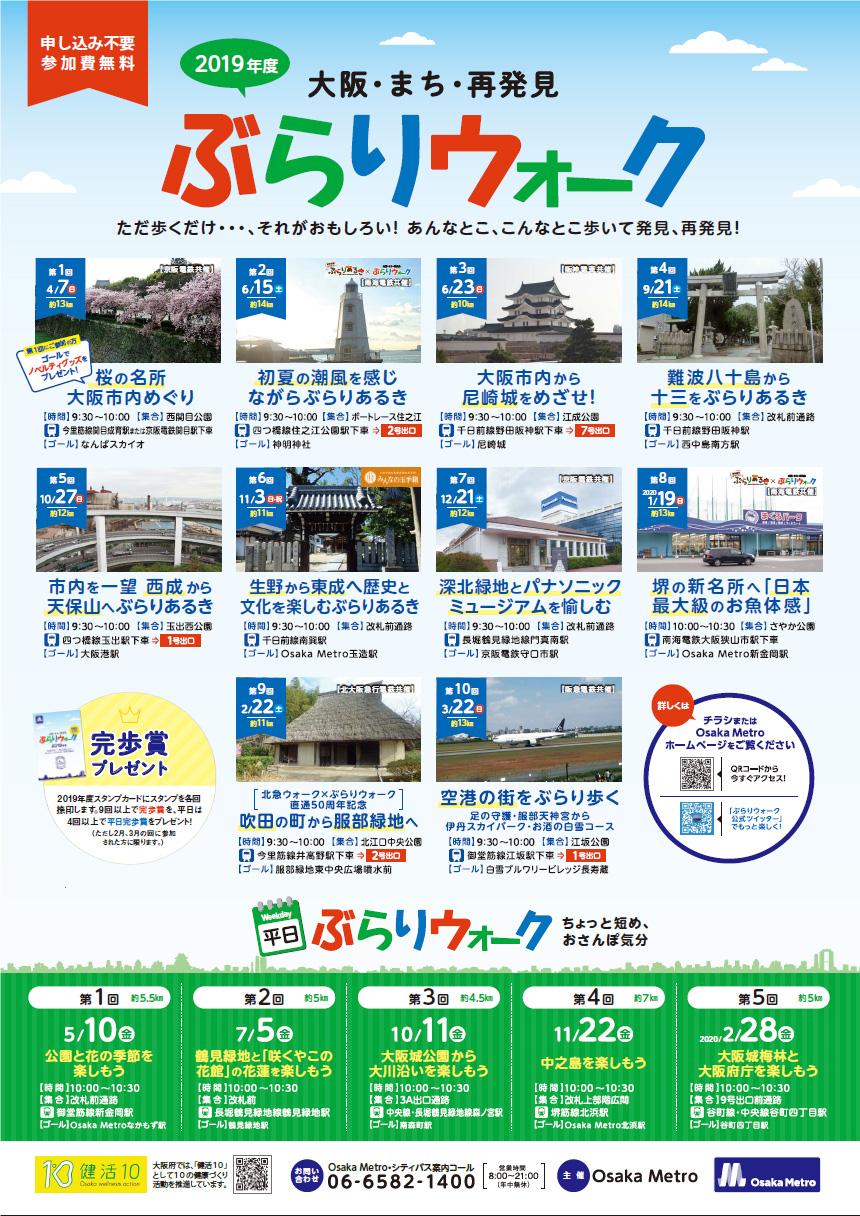 大阪メトロ ぶらりウォーク2019 みんなの玉手箱