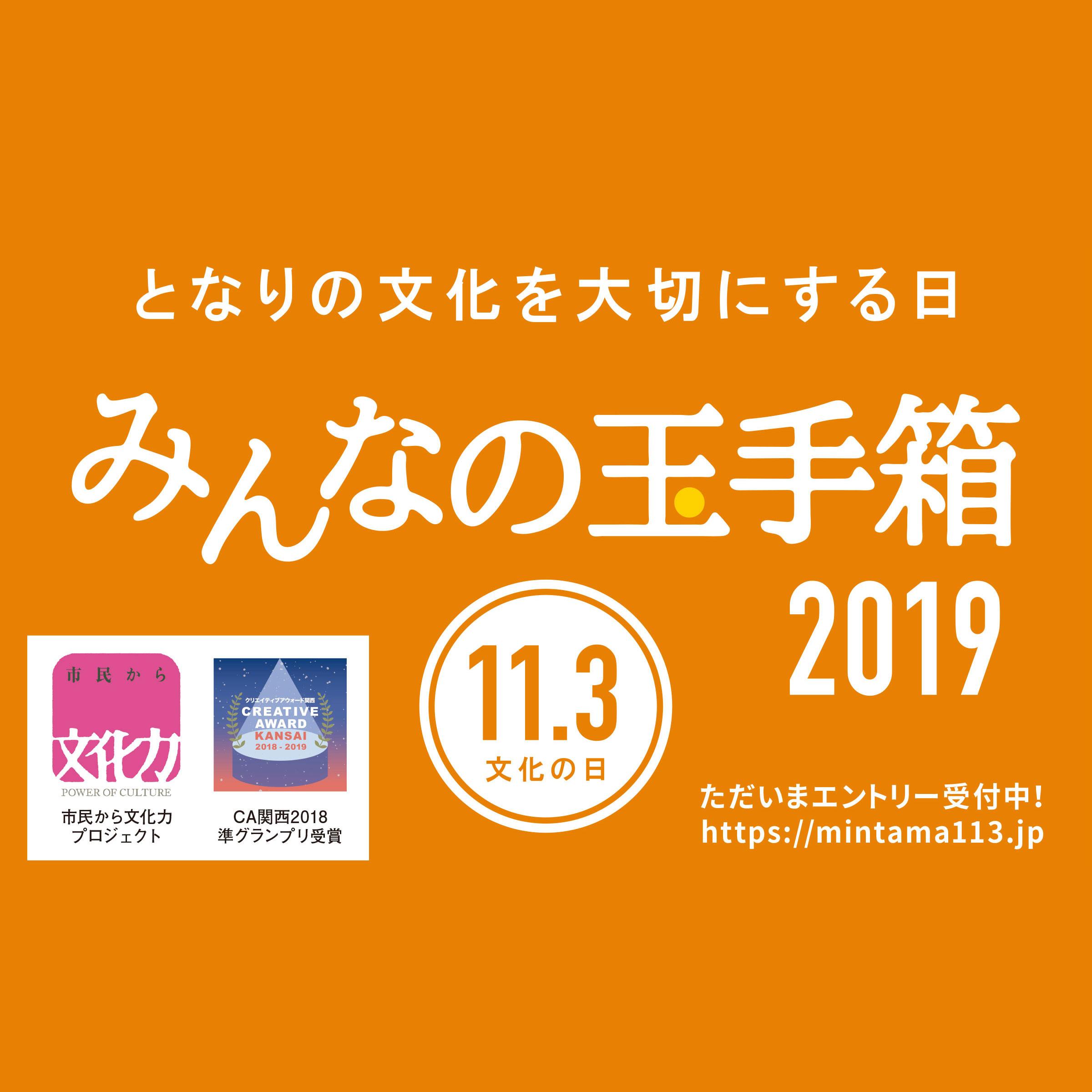 みんなの玉手箱2019年11月3日 文化の日に開催