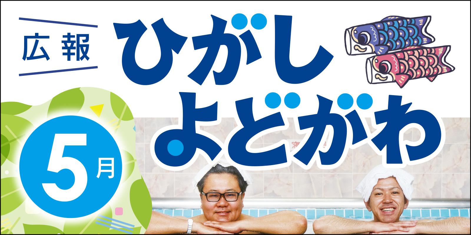 広報ひがしよどがわ2019年5月号(大阪市東淀川区)