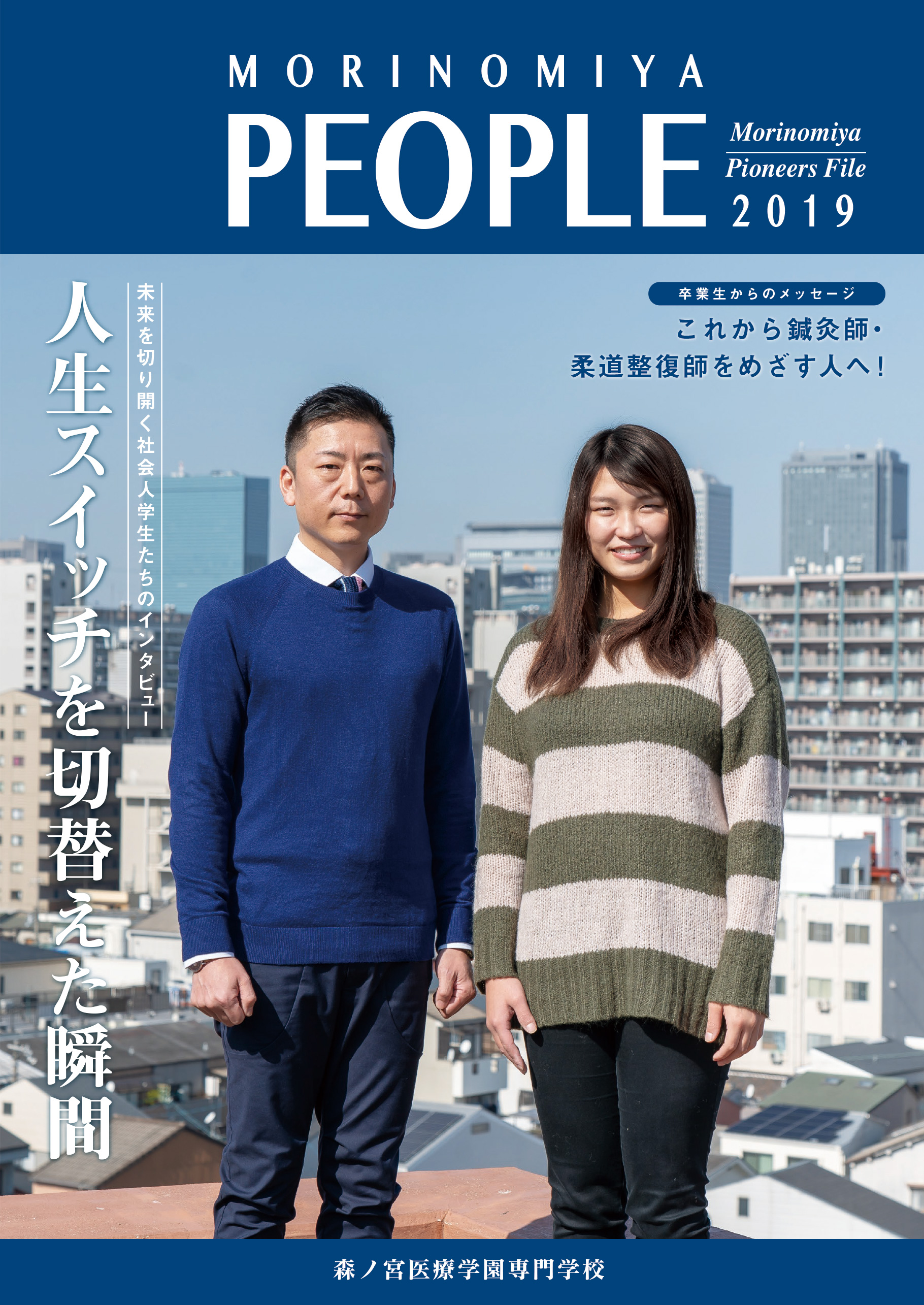 森ノ宮医療学園専門学校(大阪市東成区・MORINOMIYA PEOPLE 2019)