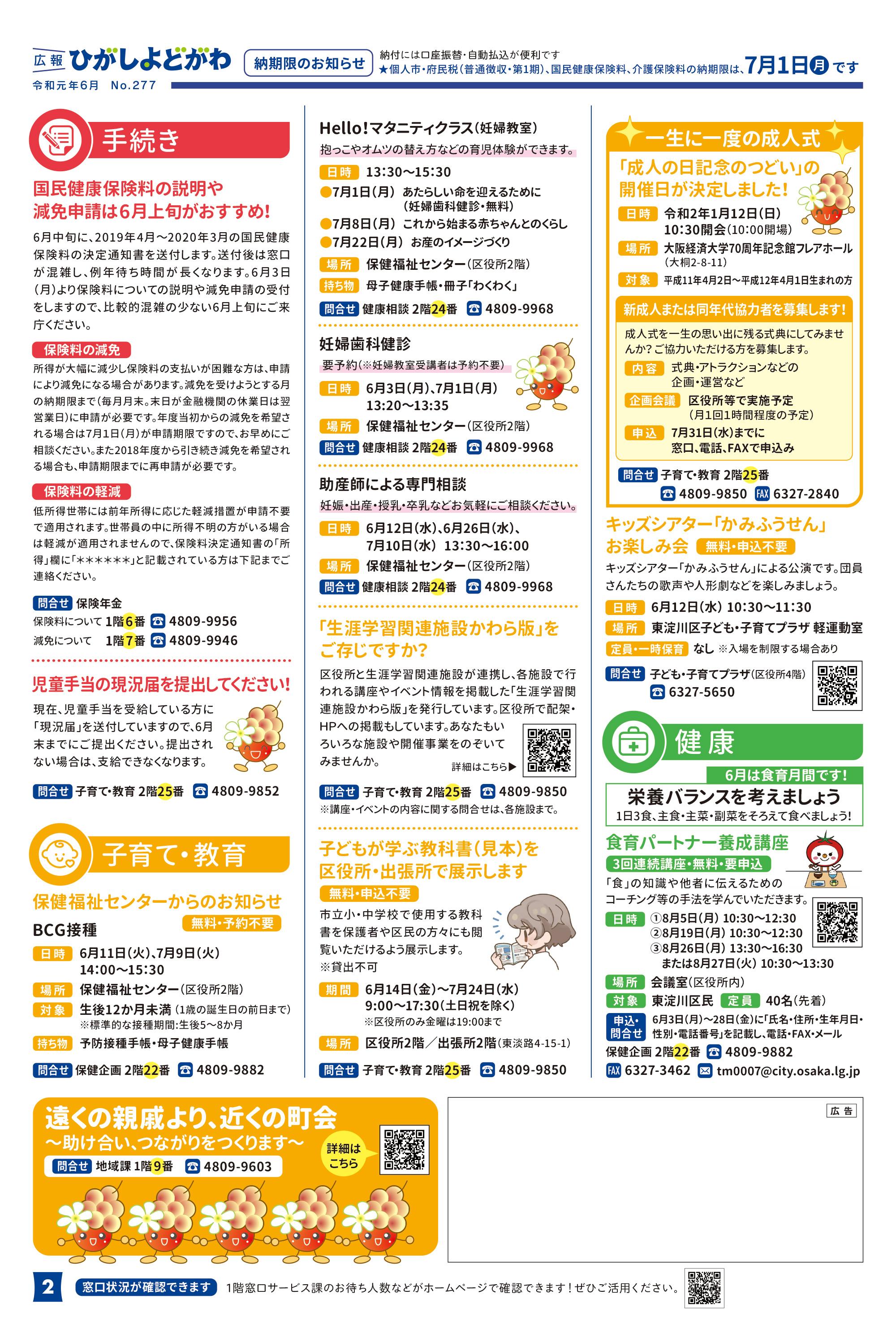 広報ひがしよどがわ2019年6月号|こんにちは赤ちゃん訪問事業(大阪市東淀川区)