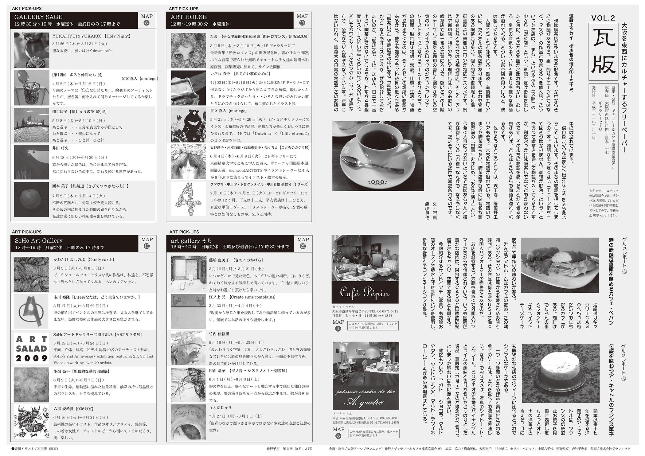 ギャラリー&カフェMAP vol.2 大阪を東西にカルチャーする