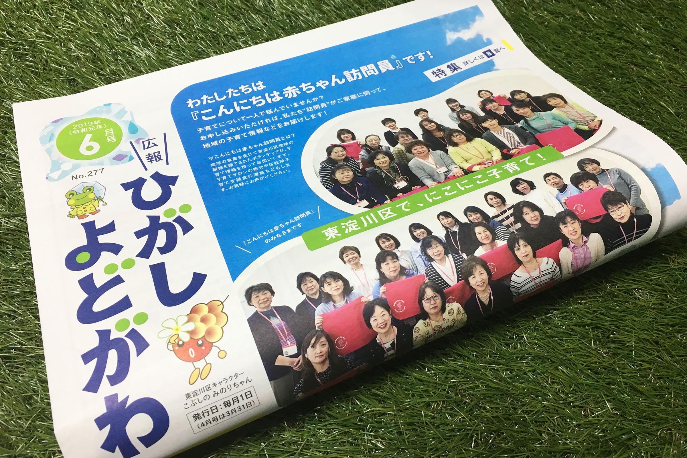 広報ひがしよどがわ・令和元年6月号(大阪市東淀川区)