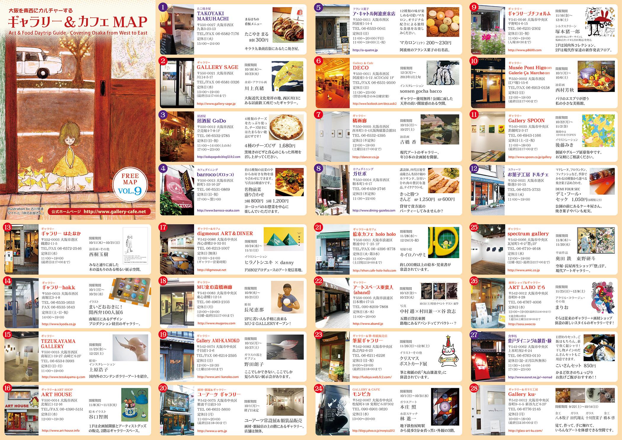 ギャラリー&カフェMAP vol.9 大阪を東西にカルチャーする