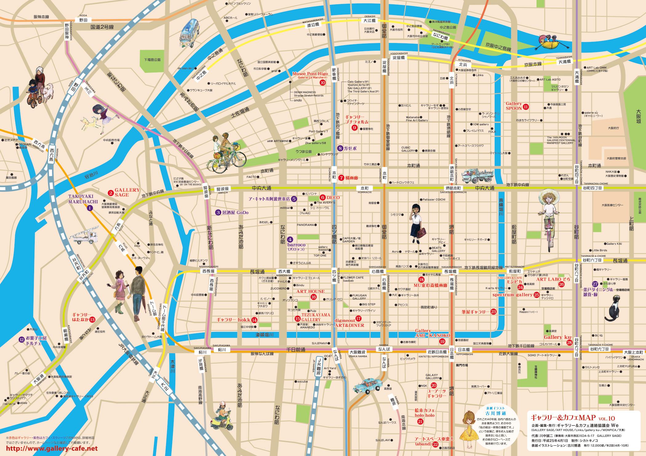 ギャラリー&カフェMAP vol.10 大阪を東西にカルチャーする