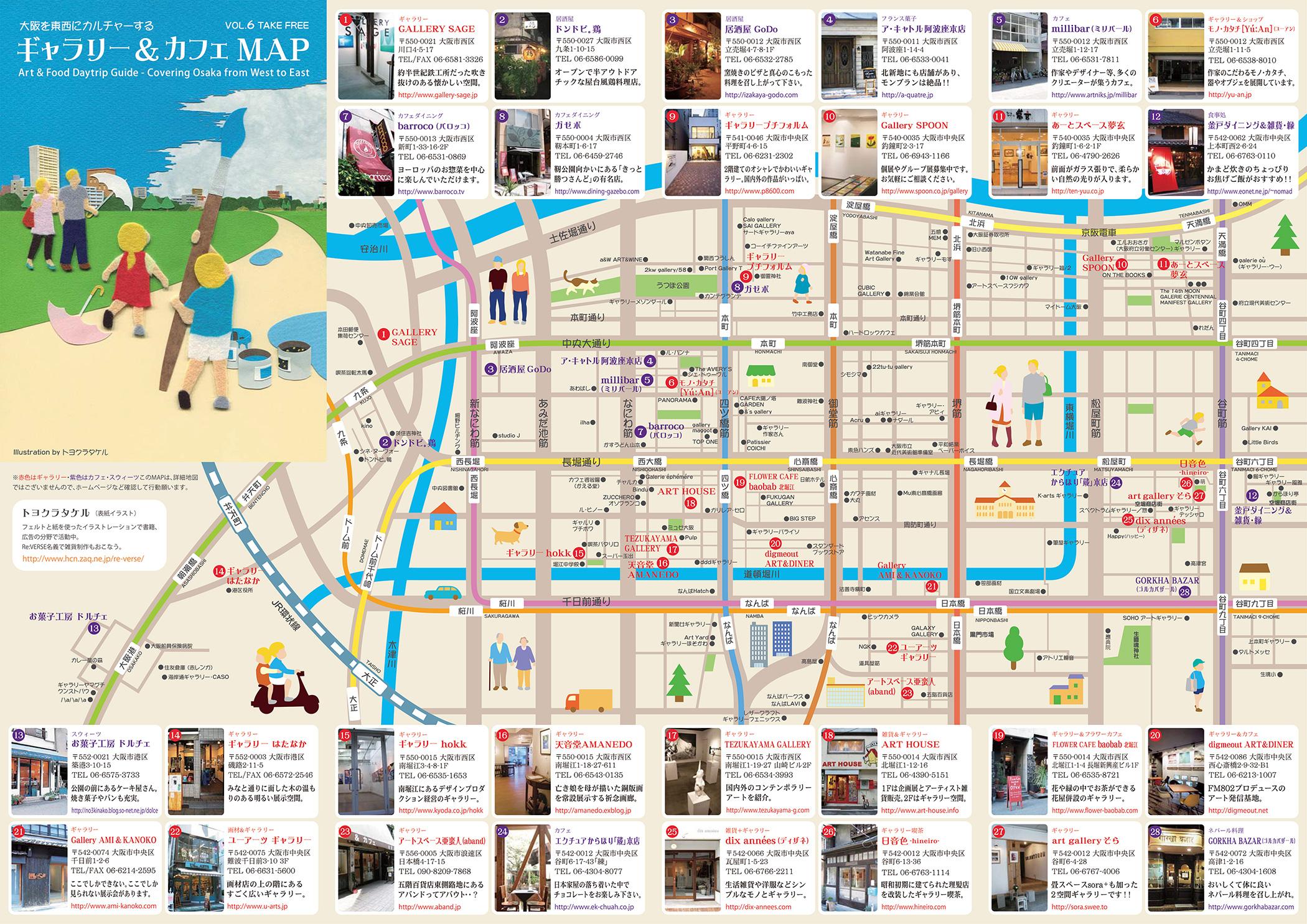 ギャラリー&カフェMAP vol.6 大阪を東西にカルチャーする