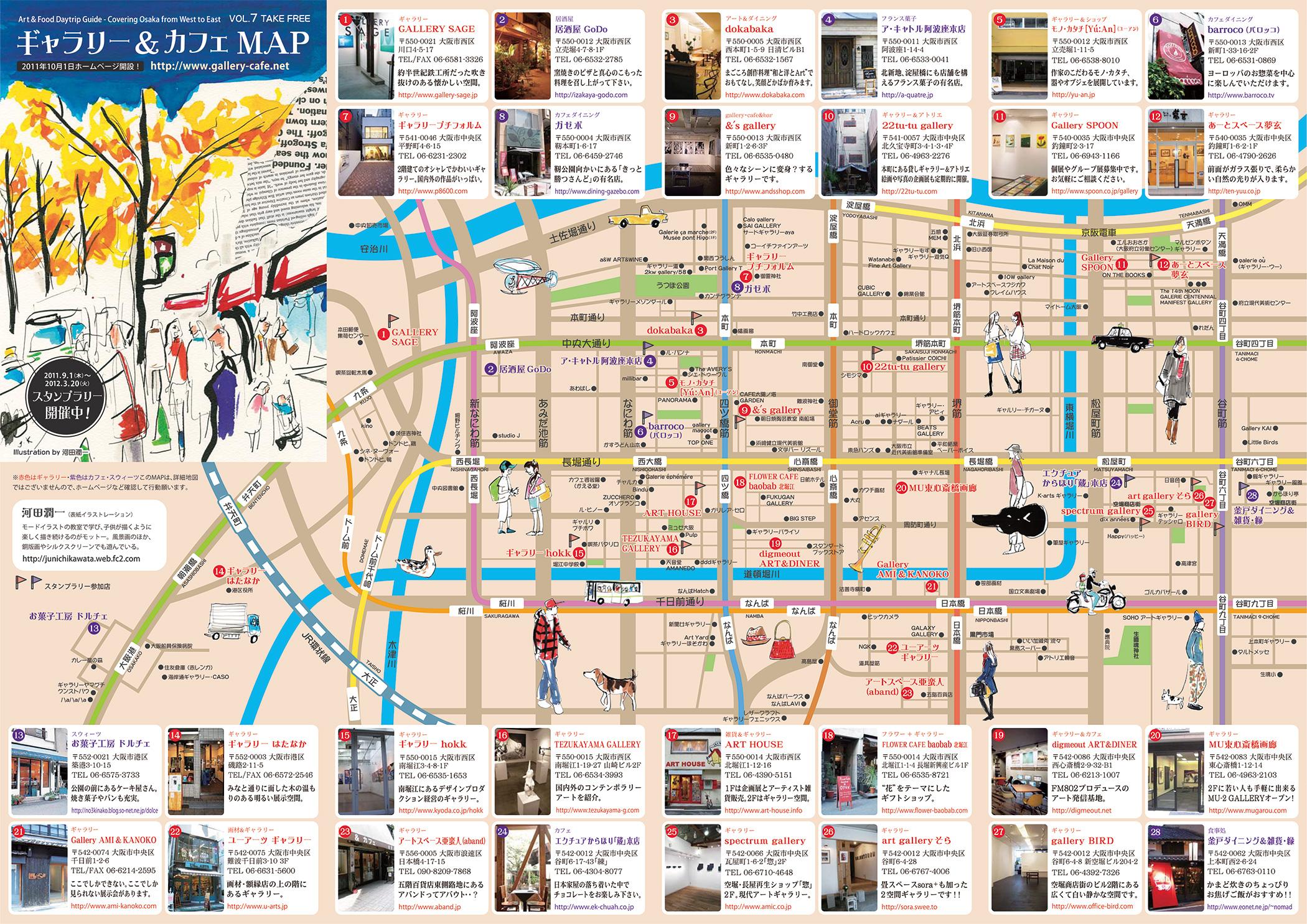 ギャラリー&カフェMAP vol.7 大阪を東西にカルチャーする