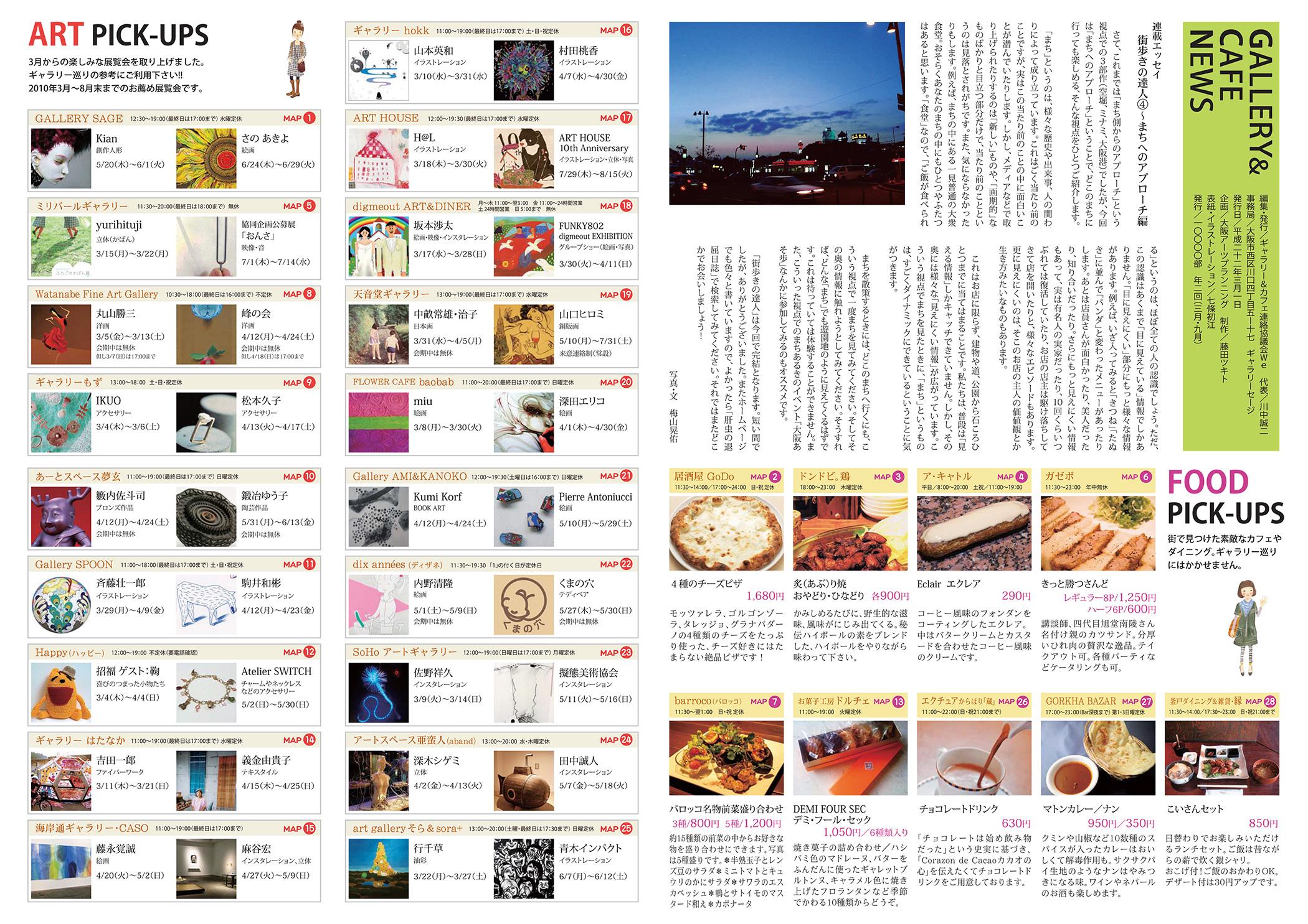 ギャラリー&カフェMAP vol.4 大阪を東西にカルチャーする