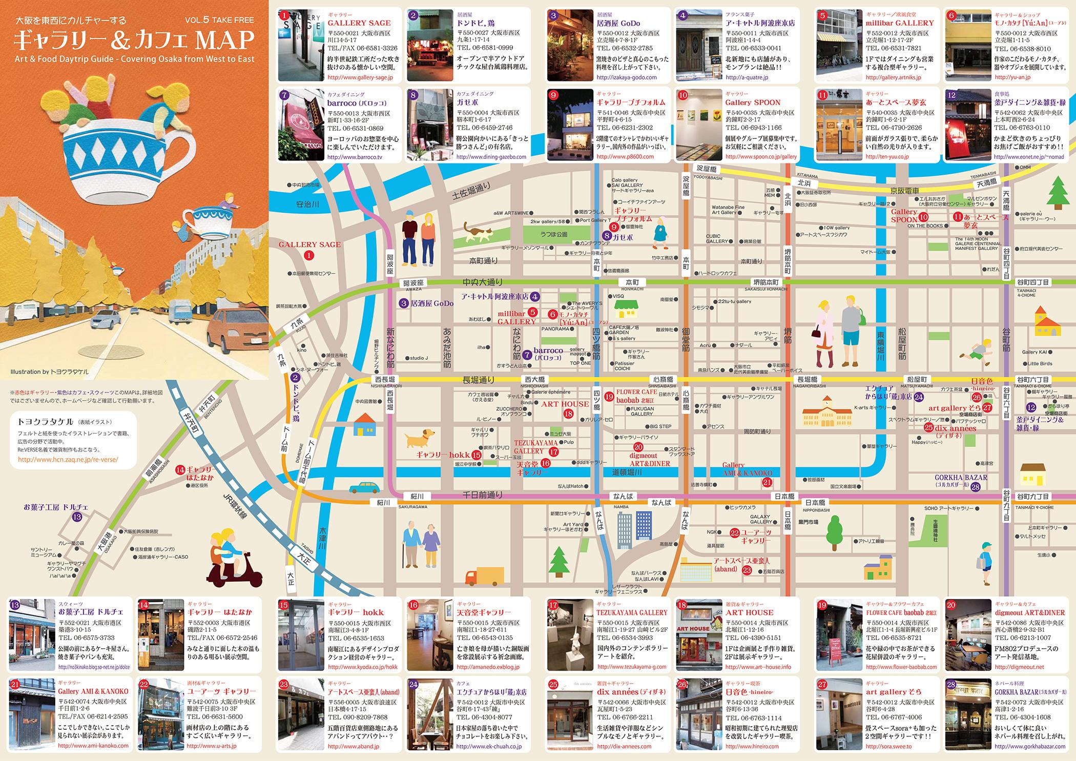 ギャラリー&カフェMAP vol.5 大阪を東西にカルチャーする