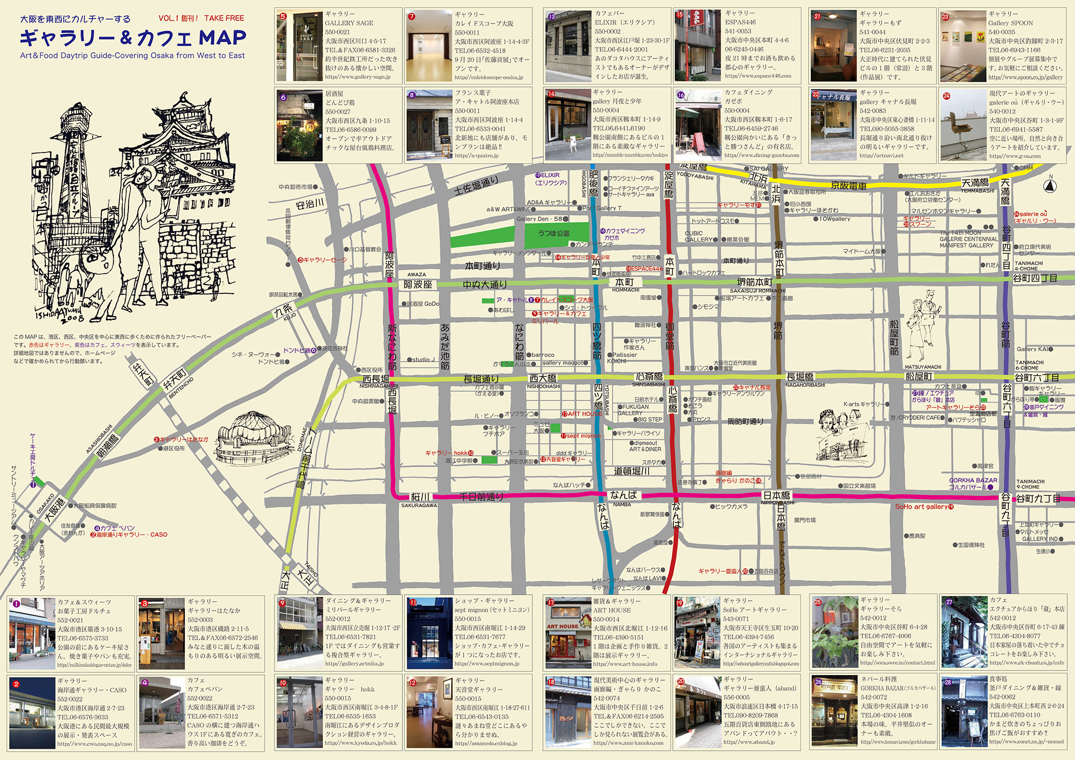 ギャラリー&カフェMAP vol.1(創刊号) 大阪を東西にカルチャーする