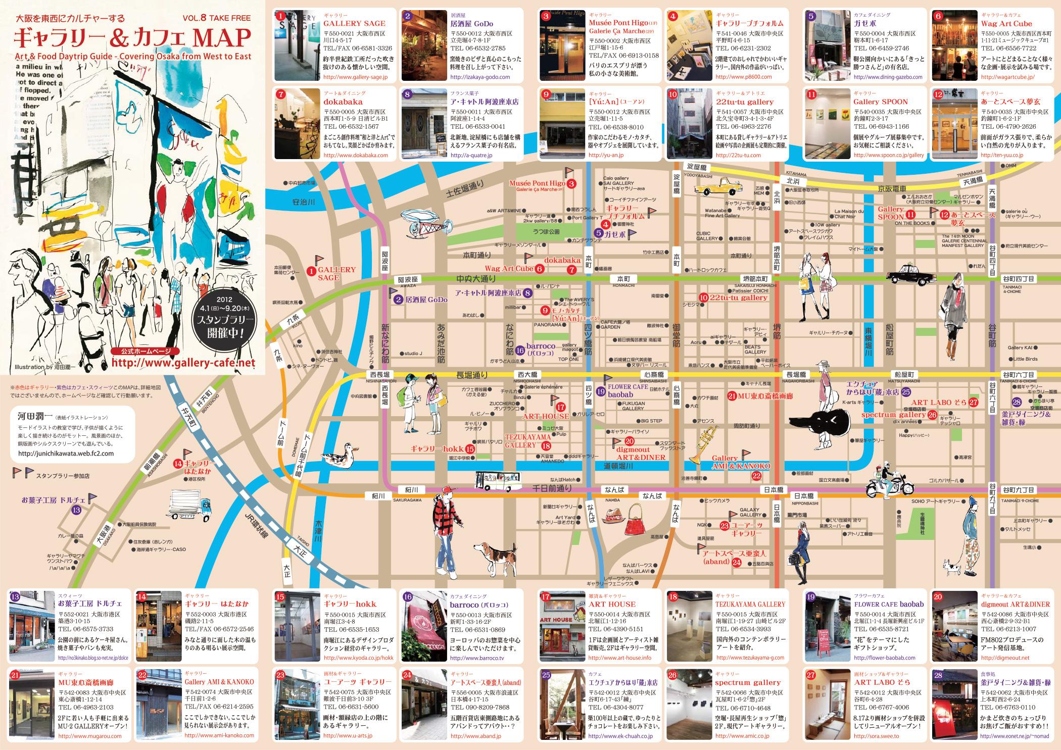 ギャラリー&カフェMAP vol.8 大阪を東西にカルチャーする