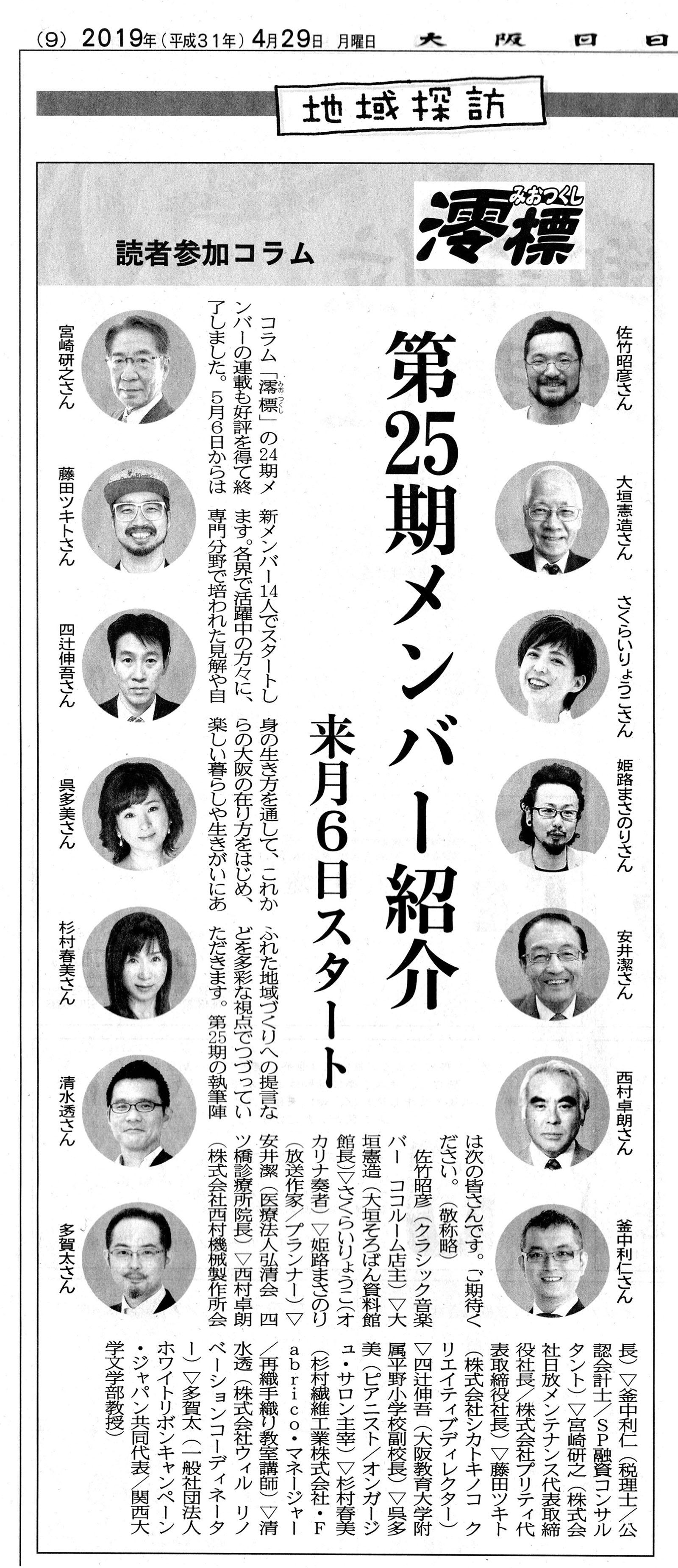 大阪日日新聞「澪標」コラム 第25期メンバー